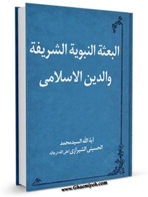 البعثه النبويه الشريفه و الدين الاسلامي
