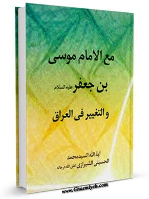 مع الامام موسي بن جعفر ( عليه السلام ) و التغيير في العراق