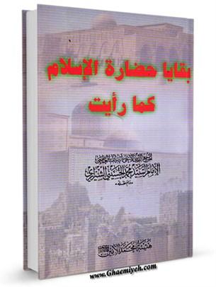 بقايا حضاره الاسلام كما رايت