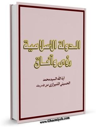 الدوله الاسلاميه روي و آفاق