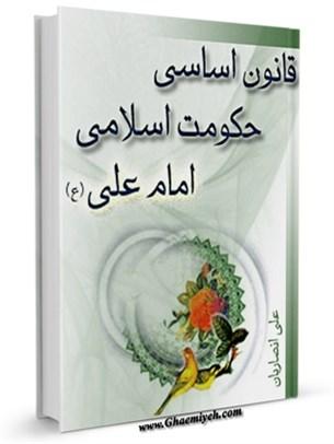 قانون اساسی حکومت اسلامی امام علی ( علیه السلام )