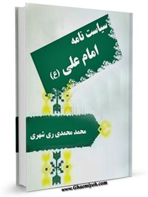 سیاست نامه امام علی علیه السلام