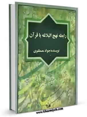 رابطه نهج البلاغه با قرآن