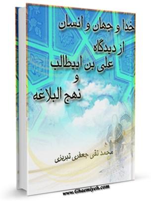 خدا و جهان و انسان از دیدگاه علی بن ابیطالب (ع) و نهج البلاغه