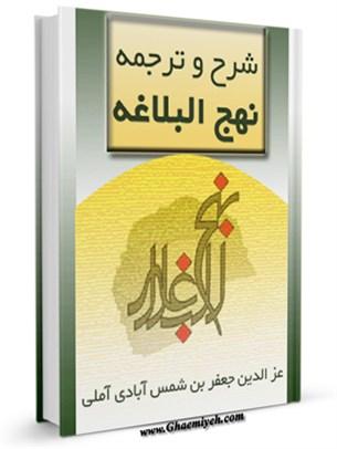 ترجمه و شرح نهج البلاغه ( عزالدین جعفر بن شمس الدین آملی )