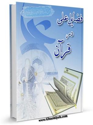 فضائل علی ( علیه السلام ) در قرآن