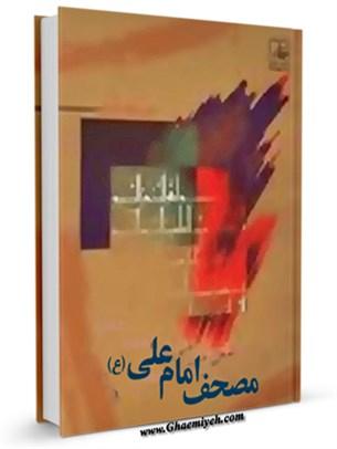 مصحف امام علی ( علیه السلام )