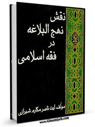 نقش نهج البلاغه در فقه اسلامی