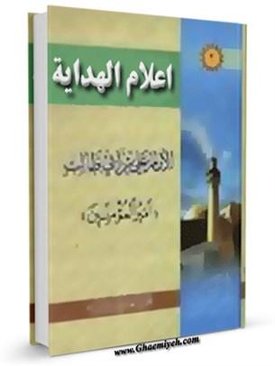 اعلام الهدايه (الامام علي بن ابيطالب عليه السلام)