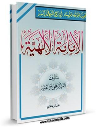 الامامه الالهيه جلد 5
