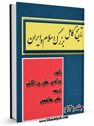 تاریخ کامل بزرگ اسلام و ایران جلد 13