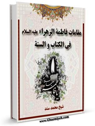 مقامات فاطمه الزهراء ( عليها السلام ) في الكتاب و السنه