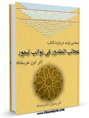 عجائب المقدور فی نوائب تیمور