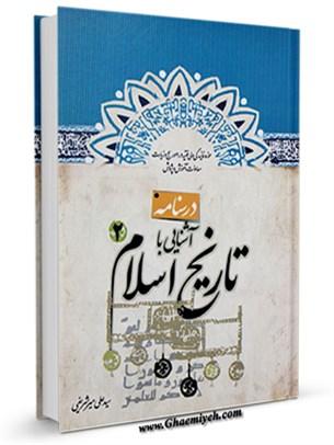 درسنامه آشنایی با تاریخ اسلام ( پیام آور رحمت ) جلد 2