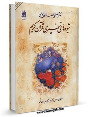 شیوه های تفسیری قرآن