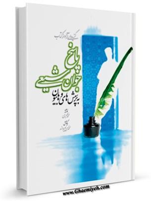 پاسخ جوان شیعی به پرسشهای وهابیان