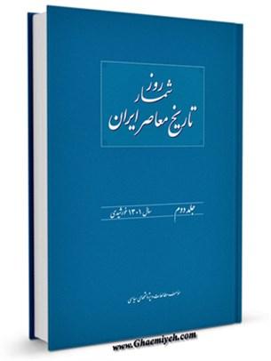 روز شمار تاریخ معاصر ایران جلد 2