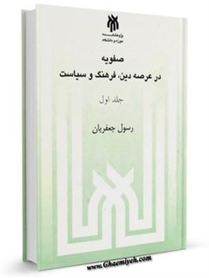 صفویه در عرصه دین فرهنگ و سیاست جلد 1