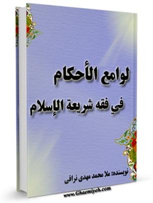 لوامع الاحكام في فقه شريعة الاسلام