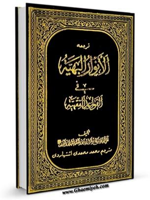 نگاهی بر زندگی چهارده معصوم ( علیه السلام ) - ترجمه انوار البهیه