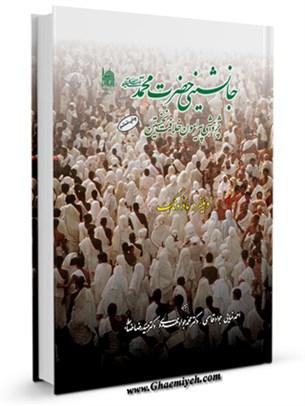 جانشینی حضرت محمد (ص) پژوهشی پیرامون خلافت نخستین