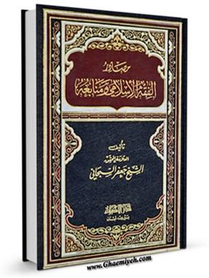 مصادر الفقه الاسلامي و منابعه