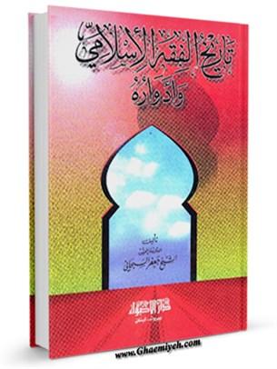 تاريخ الفقه الاسلامي و ادواره