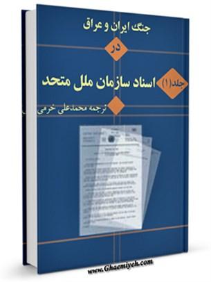 جنگ ایران و عراق در اسناد سازمان ملل جلد 1