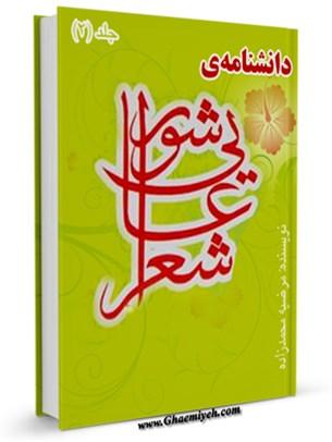 دانشنامه شعر عاشورایی: انقلاب حسینی در شعر شاعران عرب و عجم جلد 2