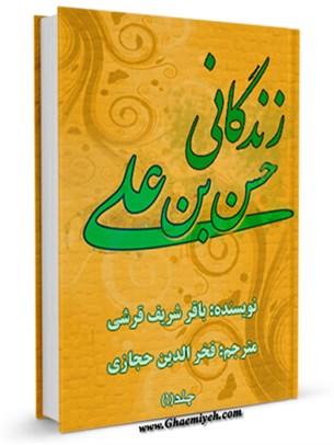 زندگانی حسن بن علی ( علیه السلام ) جلد 1