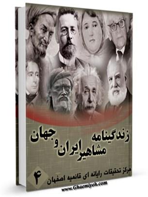 زندگینامه مشاهیر ایران و جهان (1-20) جلد 4