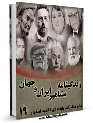 زندگینامه مشاهیر ایران و جهان (1-20) جلد 19