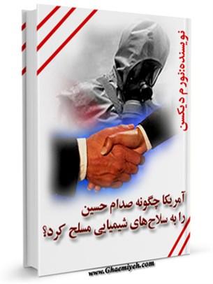 آمریکا چگونه صدام حسین را به سلاح های شیمیایی مسلح کرد؟