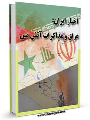 اخبار ایران: عراق و مذاکرات آتش بس