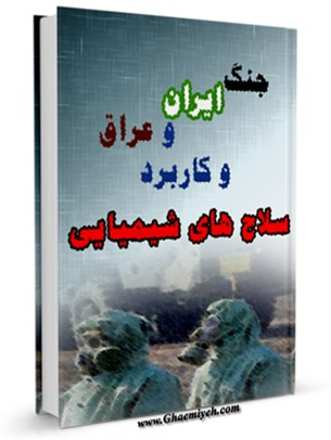 جنگ ایران و عراق و کاربرد سلاحهای شیمیایی