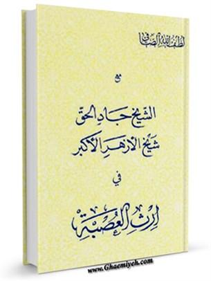 مع الشيخ جاد الحق في ارث العصبة