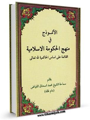 الانموذج في منهج الحكومة الاسلامية
