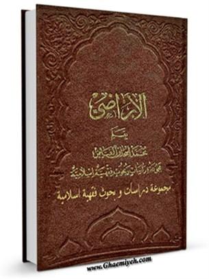 الاراضي (مجموعه دراسات و بحوث فقهيه اسلاميه)
