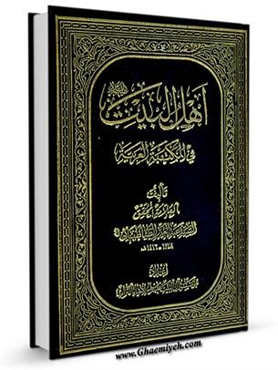 اهل البيت في المكتبة العربية