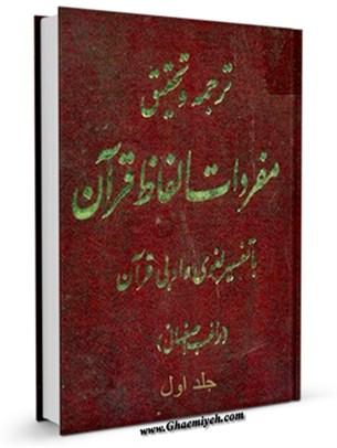ترجمه و تحقیق مفردات الفاظ  القرآن جلد 1