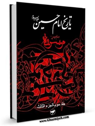 تاریخ امام حسین علیه السلام - موسوعه الامام الحسین علیه السلام جلد 3