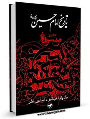 تاریخ امام حسین علیه السلام - موسوعه الامام الحسین علیه السلام جلد 15