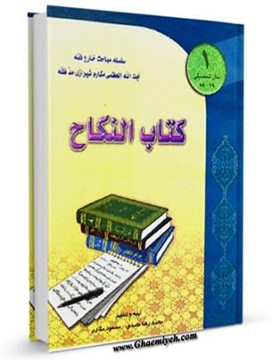 کتاب النکاح جلد 1