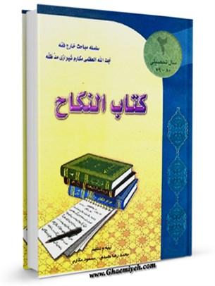 کتاب النکاح جلد 2