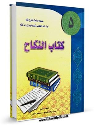 کتاب النکاح جلد 5