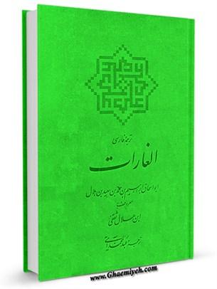 ترجمه الغارات
