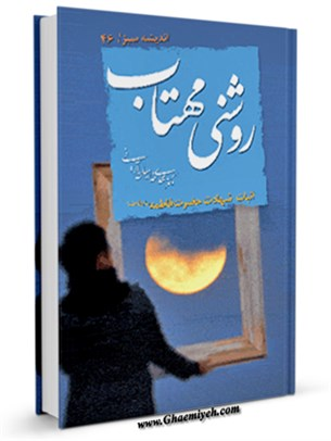 روشنی مهتاب : اثبات شهادت حضرت فاطمه ( سلام الله علیها )