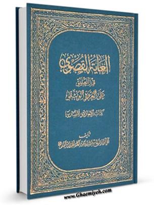 الغاية القصوي في التعليق علي العروة الوثقي - كتاب الاجارة