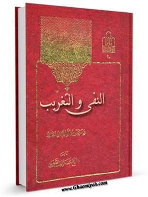 النفي و التغريب في مصادر التشريع الاسلامي