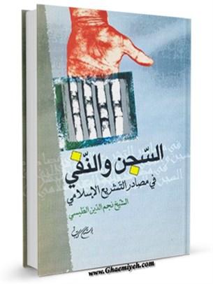 السجن و النفي في مصادر التشريع الاسلامي